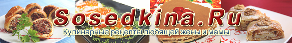 Кулинарный сайт Ксении Соседкиной