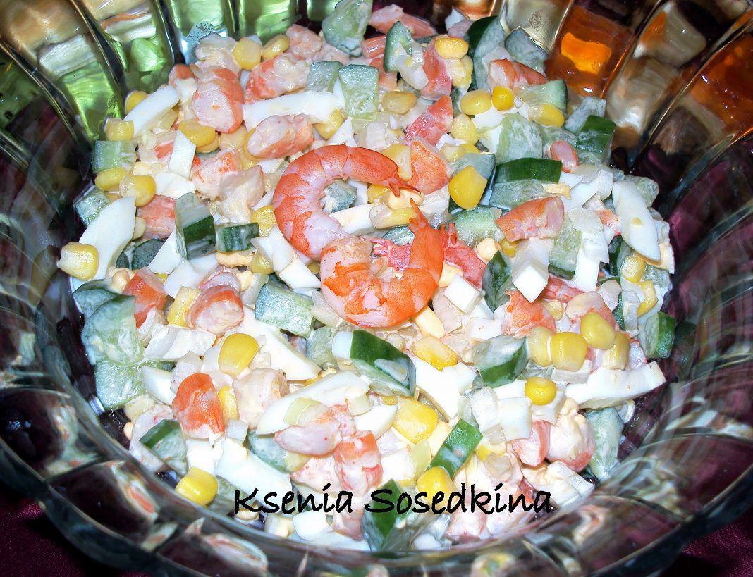 Салат с кукурузой и креветками рецепт