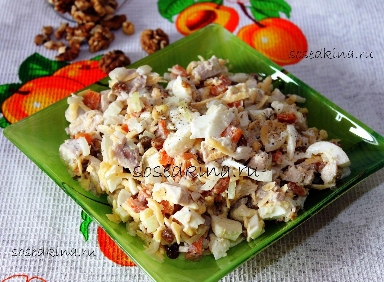 Салат с курагой и курагой рецепт