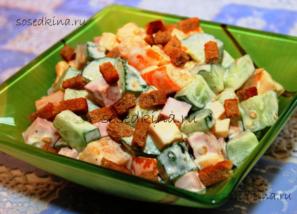Салат с сыром и чесноком и ветчиной и сыром