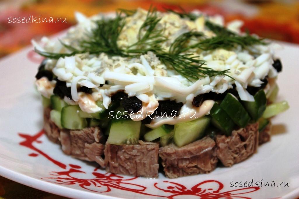 Салат слоями с черносливом