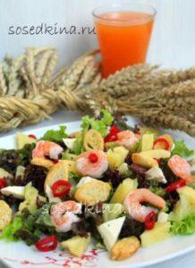 Салат с креветками, брынзой и перцем чили (1)22